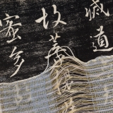 Peggy Osterkamp - Heart Sutra detail 1